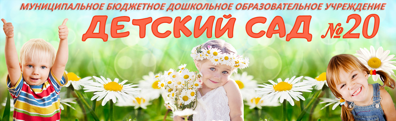 МБДОУ №20  Армавир